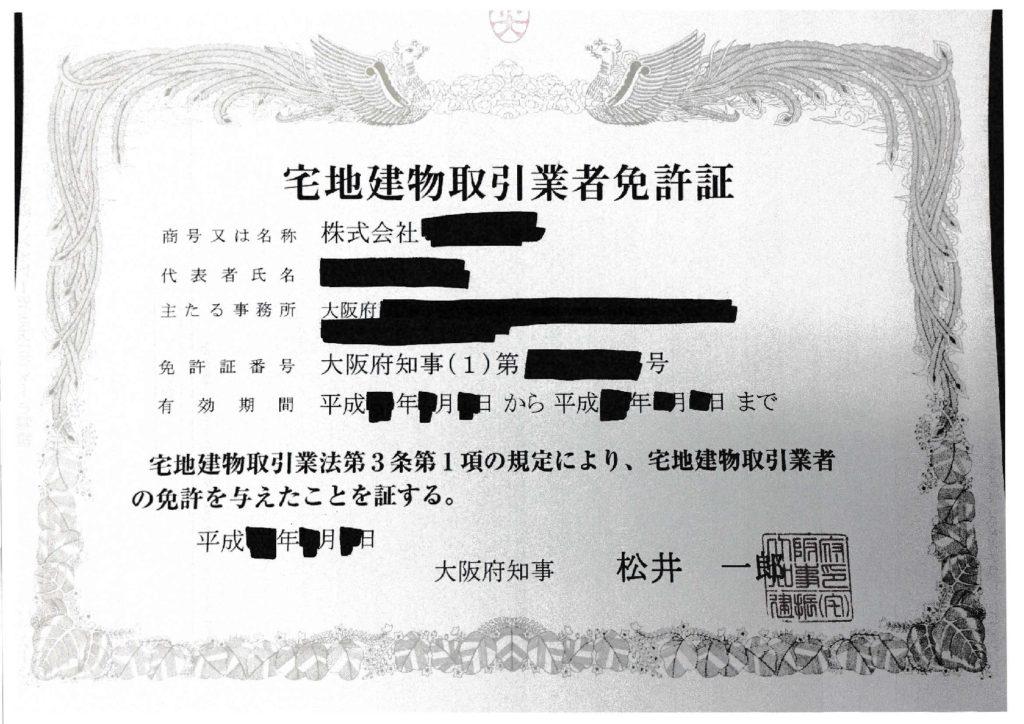 大阪府知事 株式会社 宅建業免許業者様