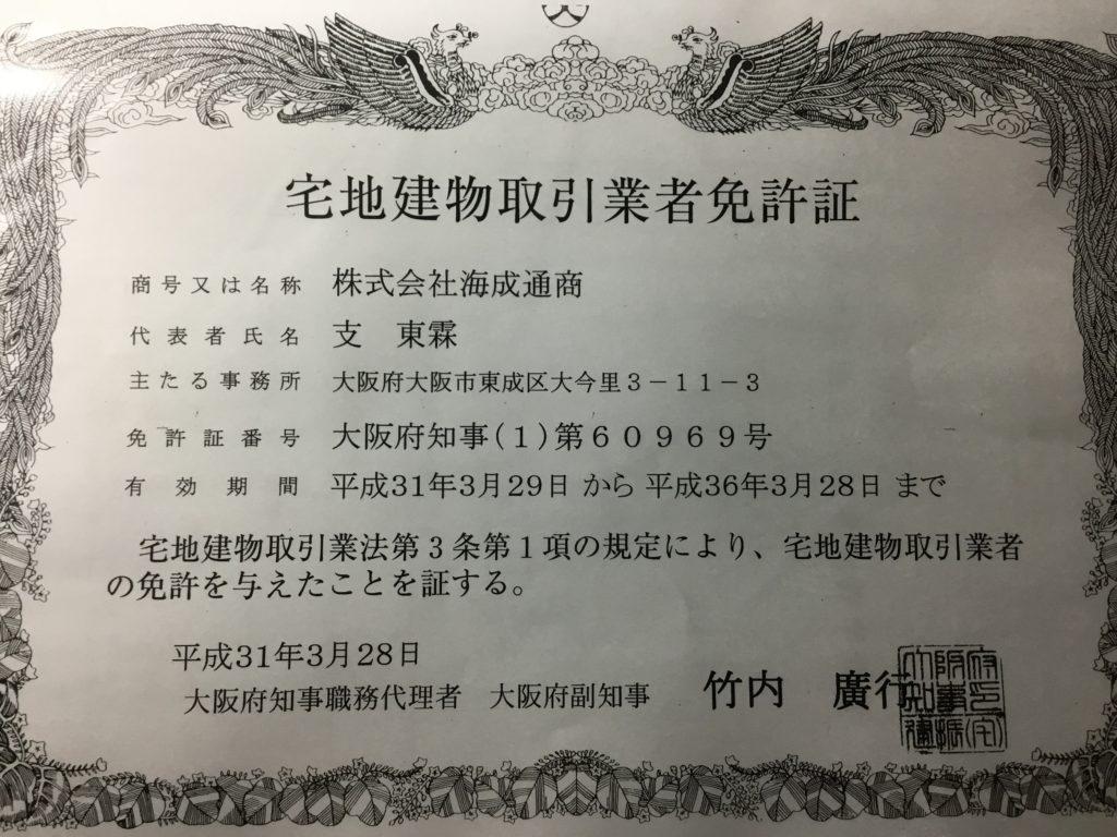大阪府知事宅建業免許 株式会社海成通商様