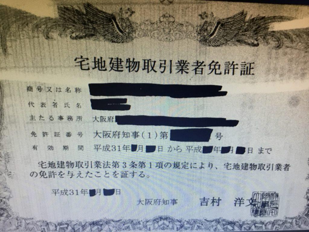 大阪府知事宅建業免許 株式会社様