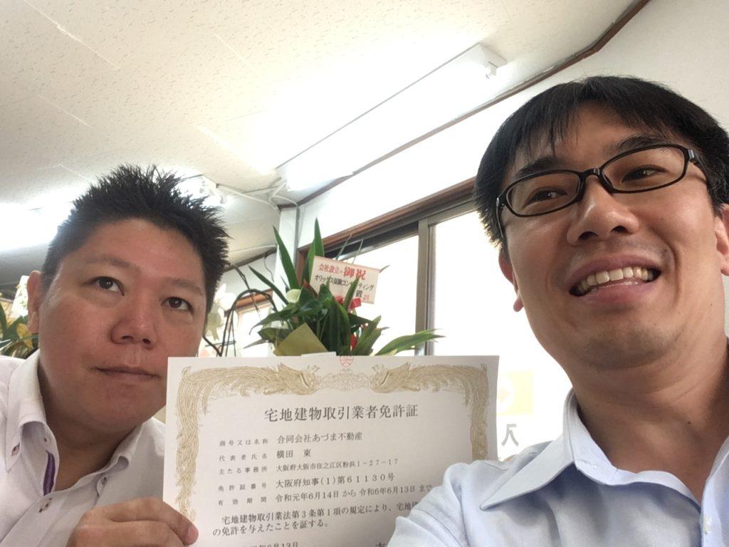 大阪府知事宅建業免許 合同会社あづま不動産様