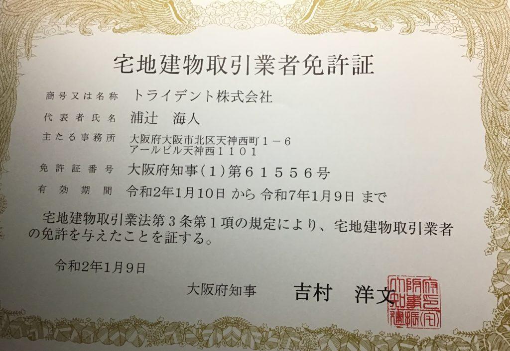 大阪府知事宅建業免許 株式会社トライデント様