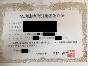 大阪府知事宅建業免許 株式会社D様