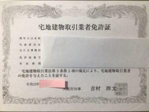 大阪府知事宅建業免許 N様